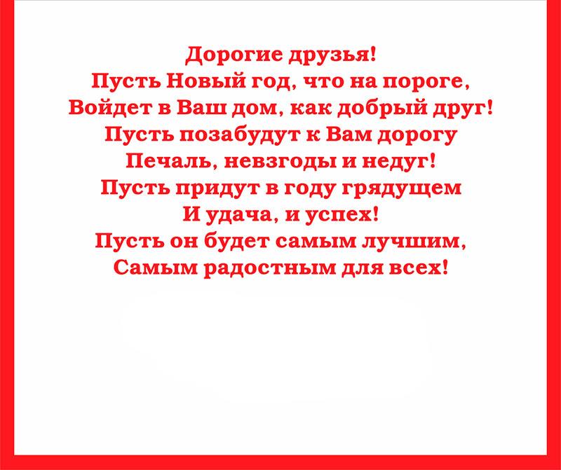 ng-pozdr-body